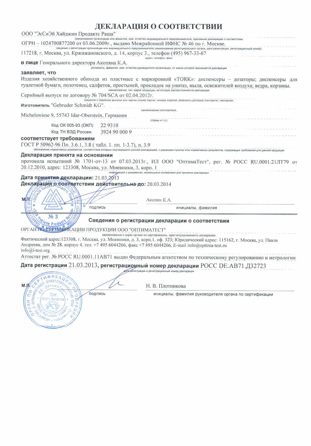Диспенсер Tork Singlefold Elevation для листовых полотенец сложения ZZ и С белый